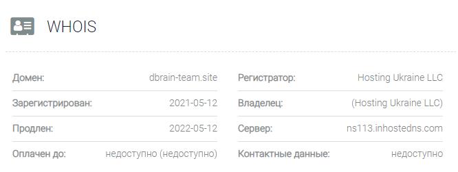 обзора официального сайта Dbrain