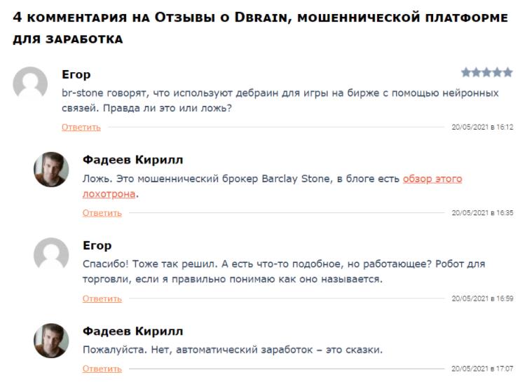 отзывы о Dbrain