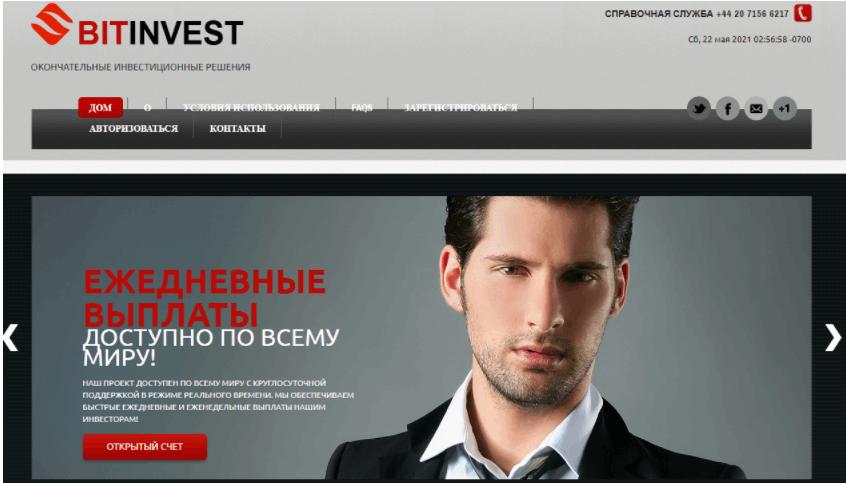 BITInvest сайт компании
