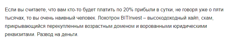 отзывы о BITInvest