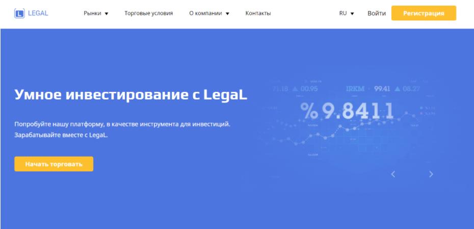 Legal сайт компании