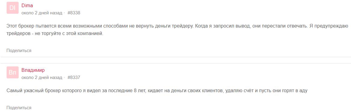 обзор отзывов об Uixone