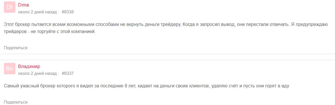 отзывы об Uixone