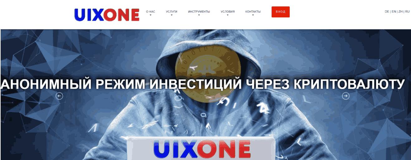 Uixone сайт брокерской фирмы