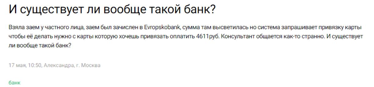 отзывы о Еvropskobanka