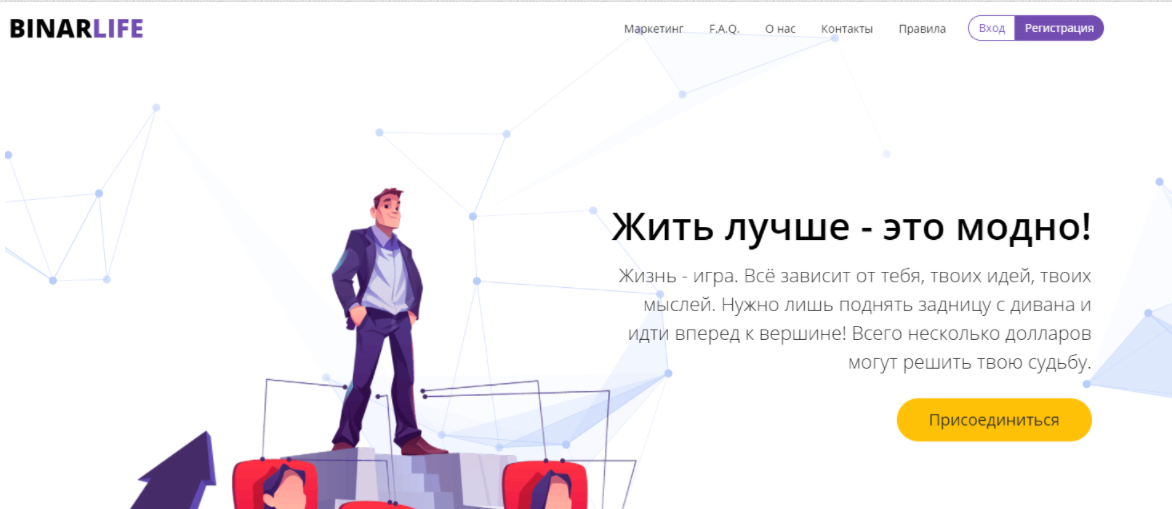 Binar Life сайт брокера