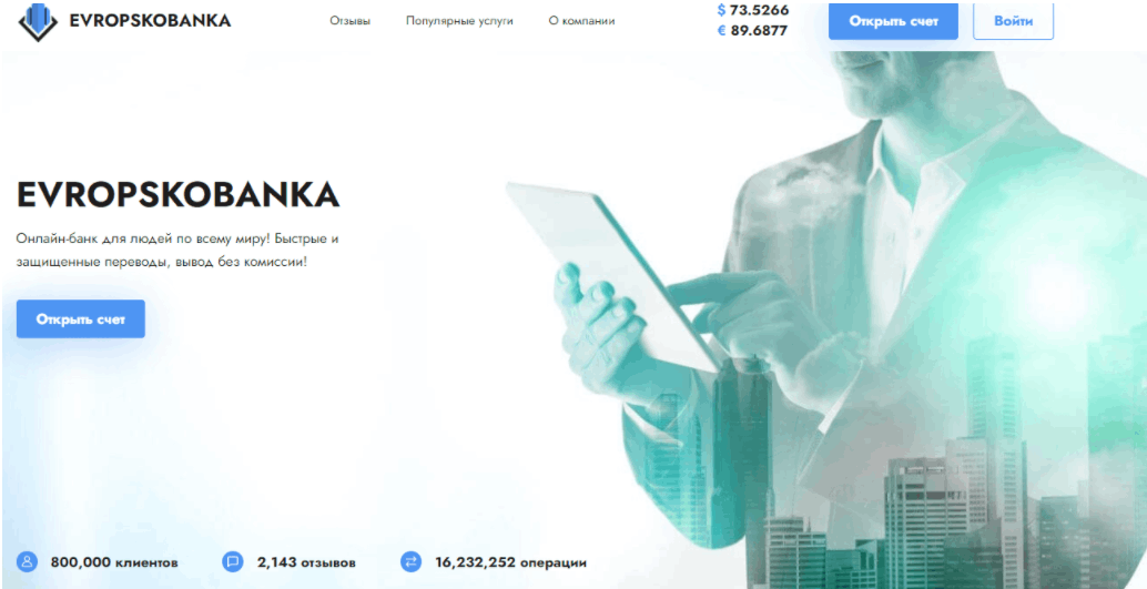 Еvropskobanka сайт компании