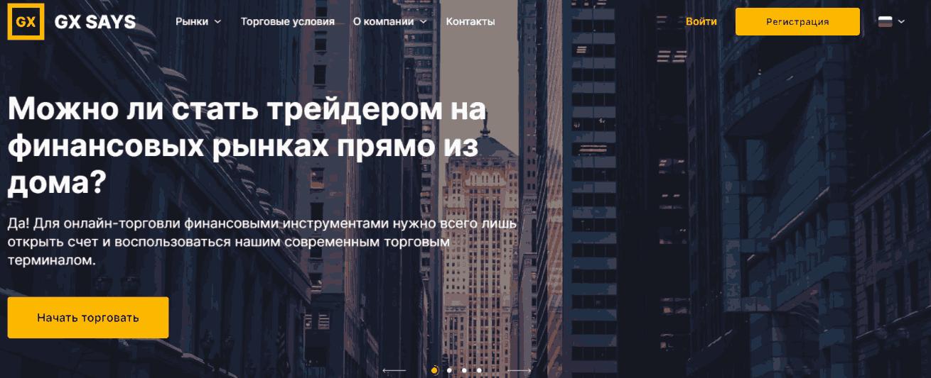 GX Says сайт компании