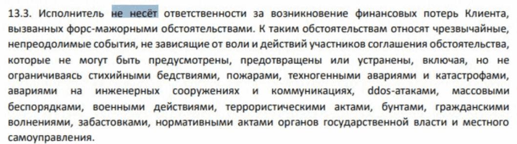 пункты Клиентского соглашения AnderidaGroup
