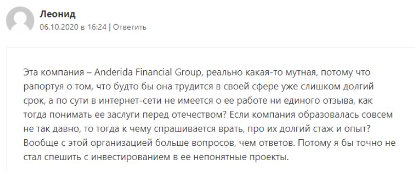 Отзывов об AnderidaGroup