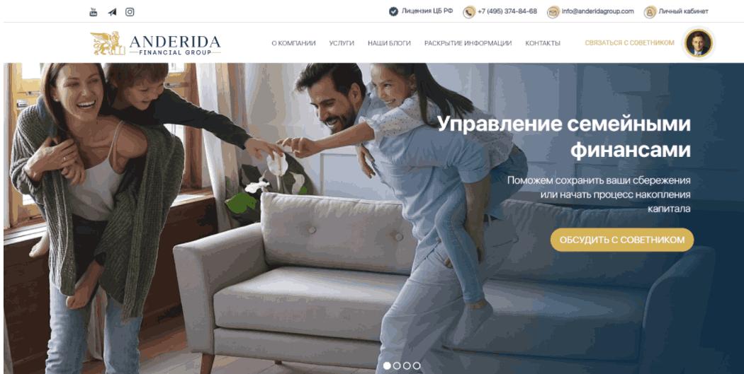 AnderidaGroup сайт компании