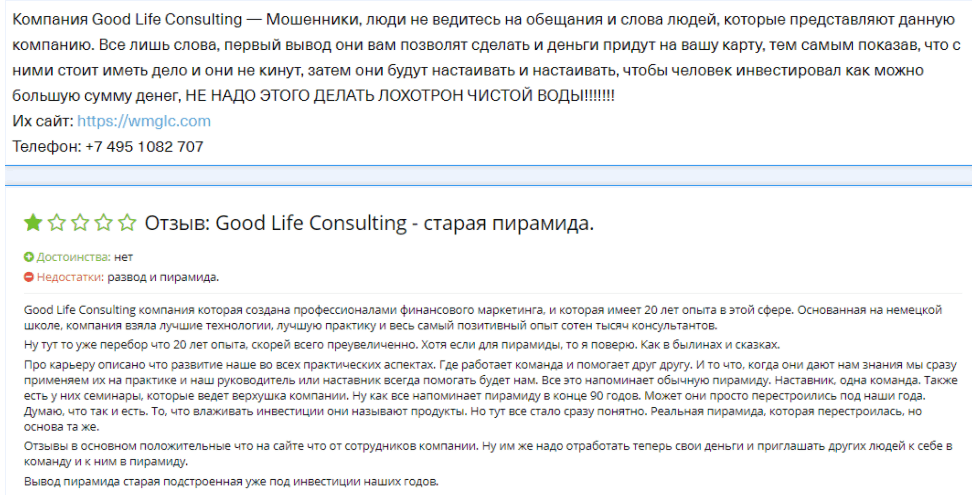 отзывов о Good Life Consulting