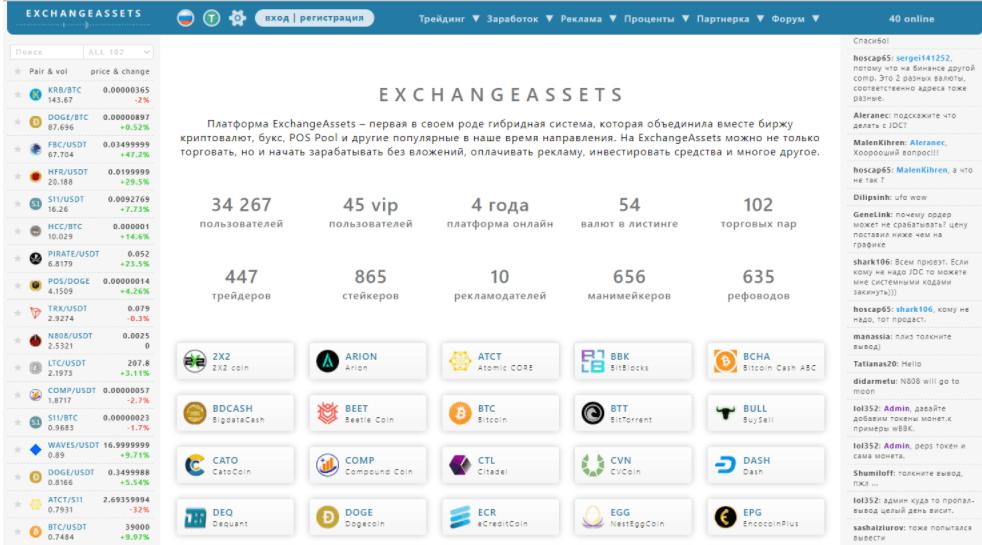 Exchange Assets сайт компании