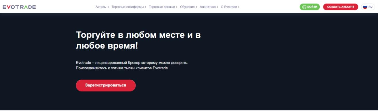 Evotrade сайт компании