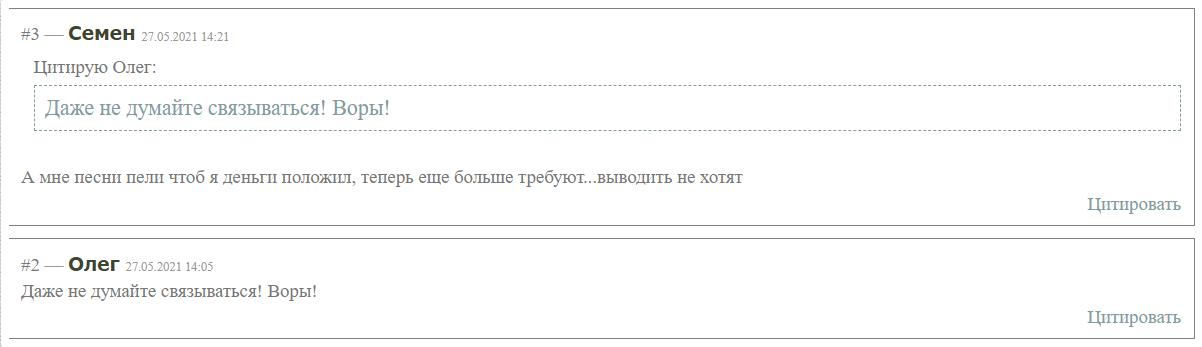 отзывов о Evotrade