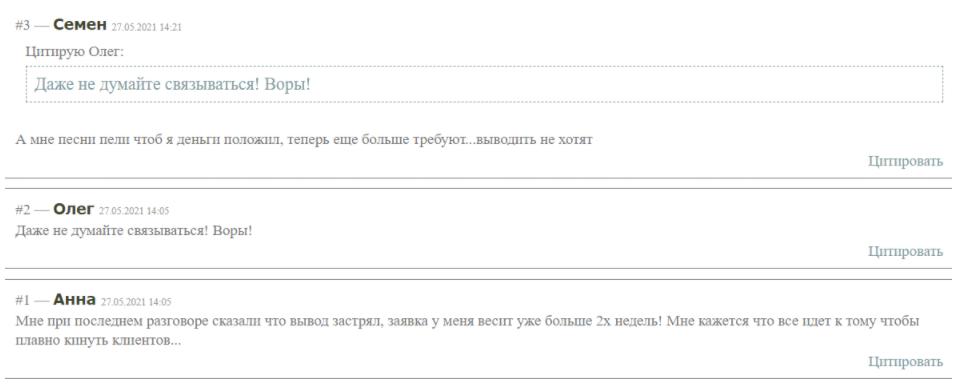 отзывы об Evotrade