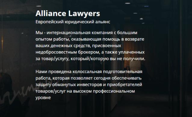 условия обслуживания Alliancelawyers