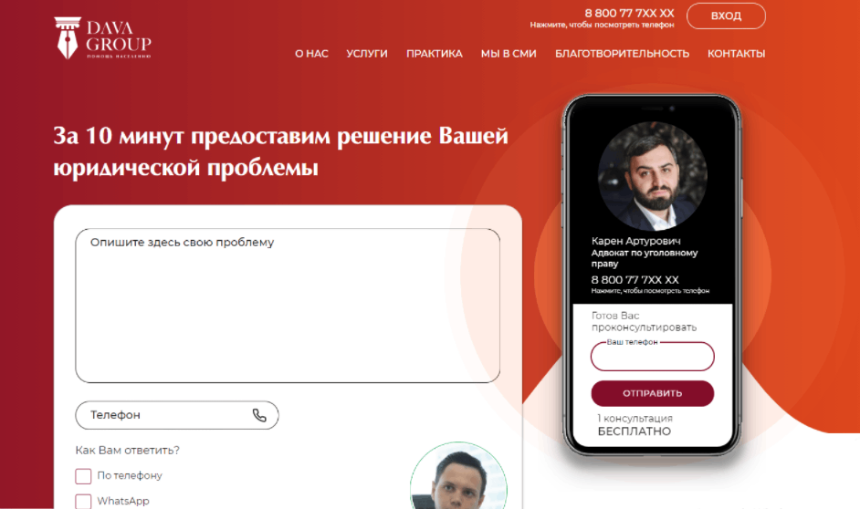 Dava Group сайт компании