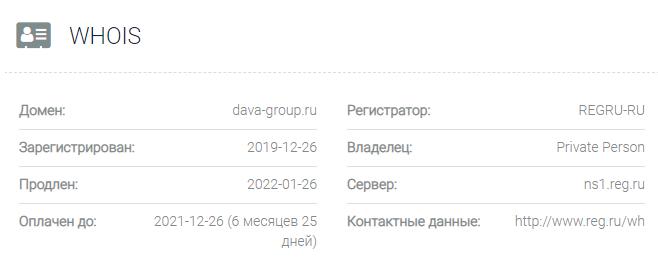 обзор официального сайта Dava Group