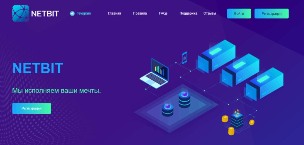 Netbit сайт компании