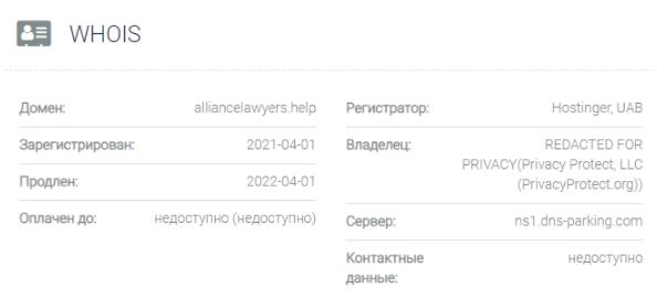 обзор официального сайта Alliancelawyers