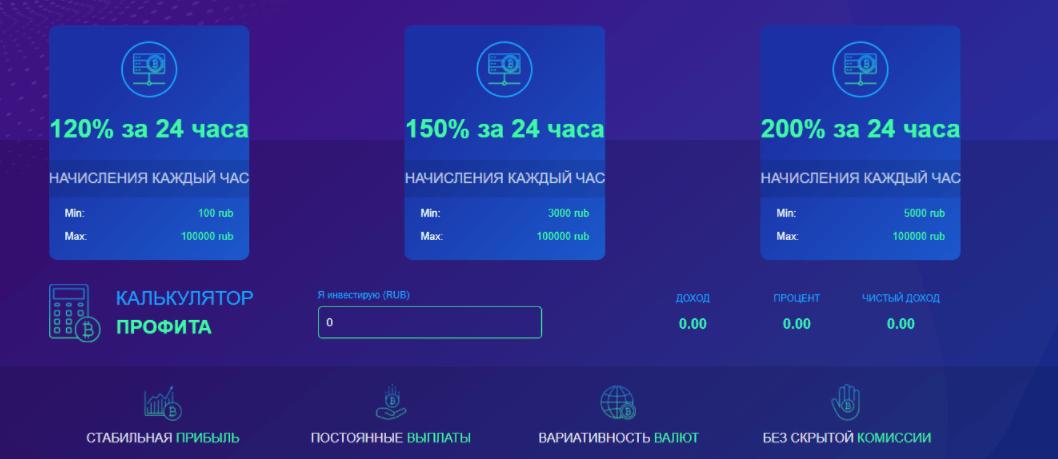 предложения Netbit