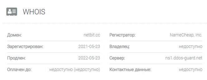 обзор официального сайта Netbit