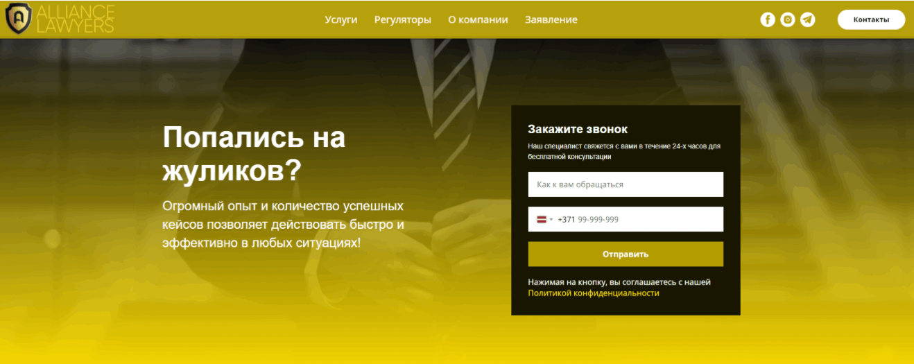 Alliancelawyers сайт компании