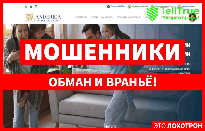 AnderidaGroup – выгодное управление финансами и инвестирование или очередной развод в сети?
