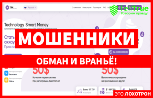 Technology Smart Money – реальные инвестиции в криптовалюту или наглый обман?