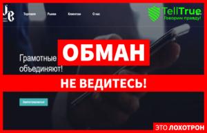United Brokers io – мошенническая компания, выдающая себя за надежного брокера