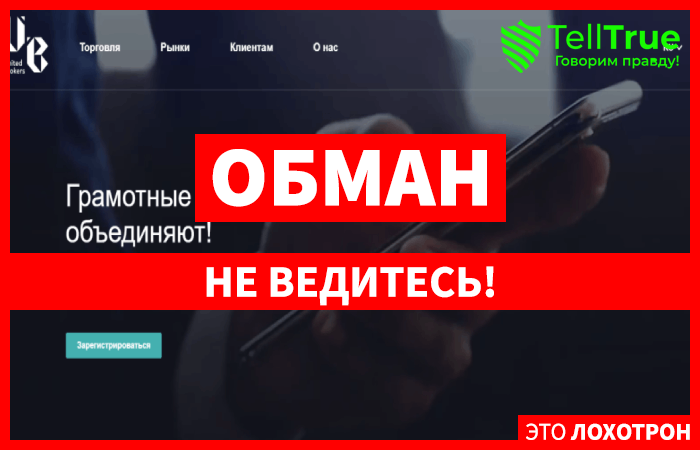 United Brokers io главная
