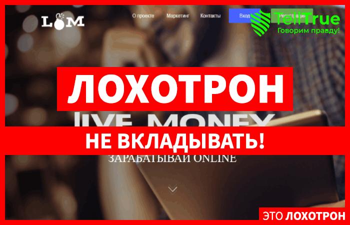 Live-Money – еще один матричный хайп, разрешающий заработать только своим создателям