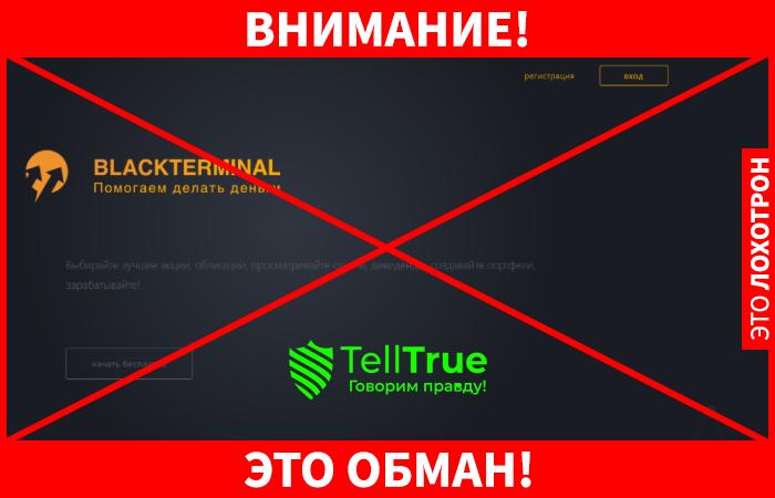BlackTerminal это обман