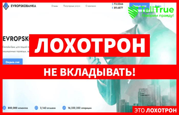 Еvropskobanka – липовый онлайн-банк, созданный для наглого обмана людей