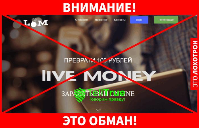Live-Money это обман