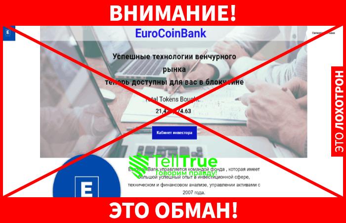 EuroCoinBank это обман