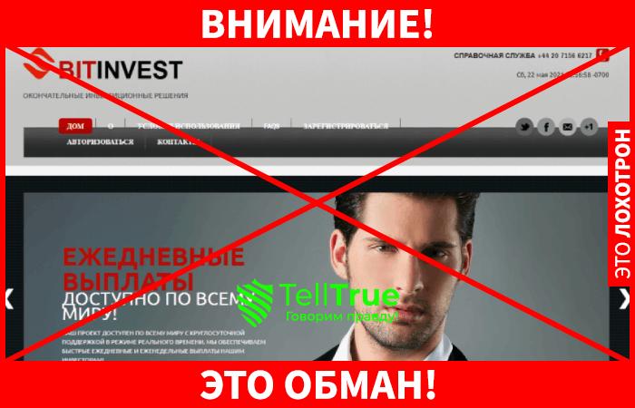 BITInvest это обман