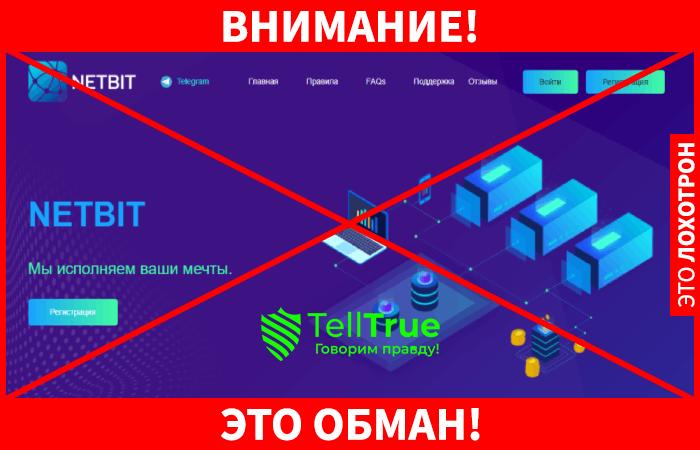 Netbit это обман
