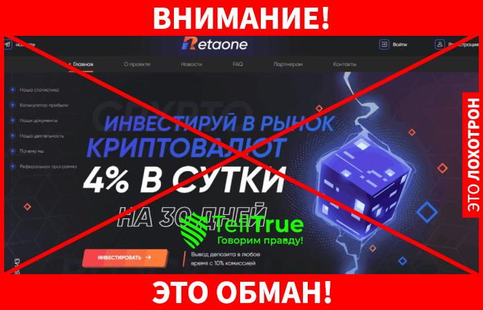 Retaone.io это обман