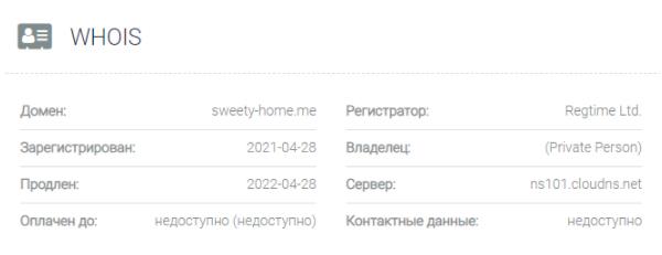 обзор официального сайта Sweety Home