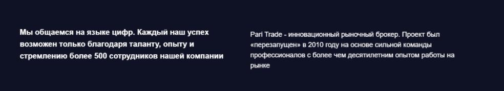 лживая легенда Pari Trade