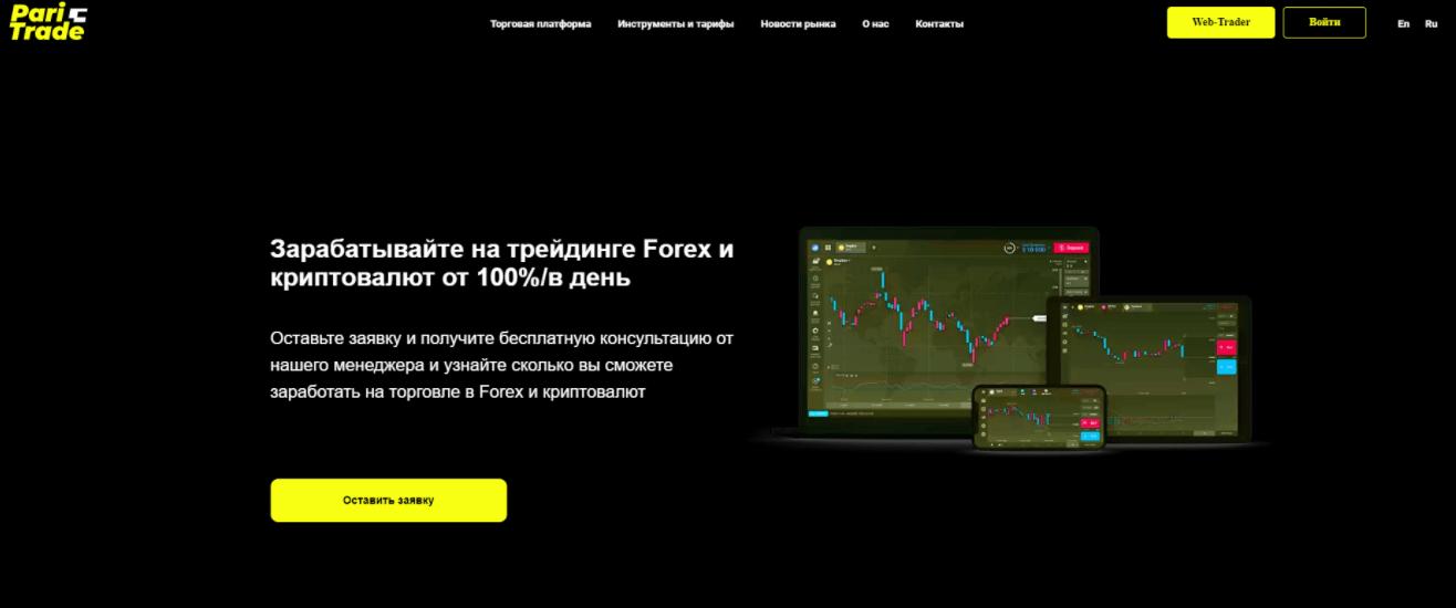 Pari Trade сайт компании
