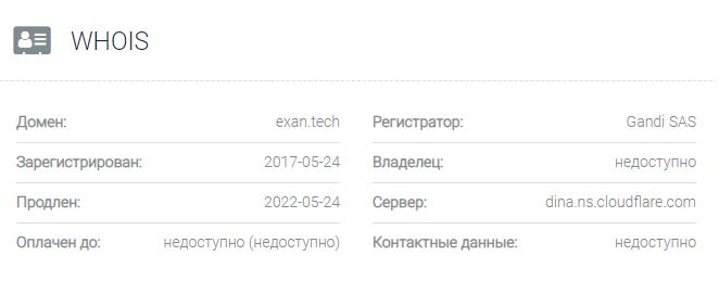 обзор официального сайта ExanTech