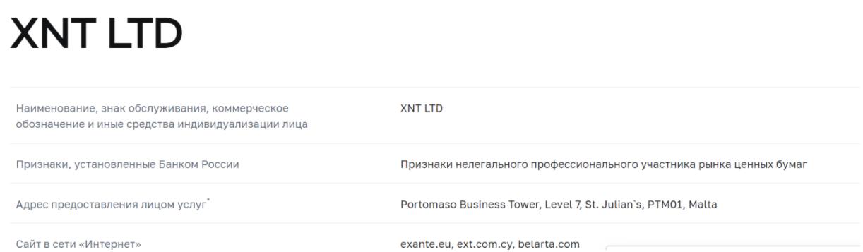 XNT LTD в черном списке регуляторов