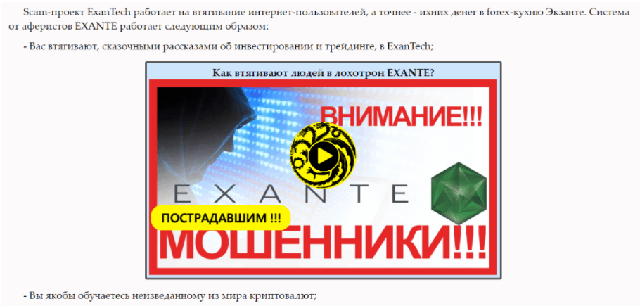 Схема обмана ExanTech