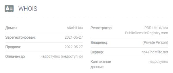 обзор официального сайта Starhit