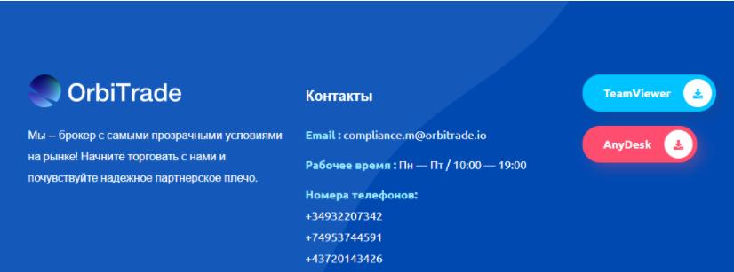 OrbiTrade - предложение установки программ