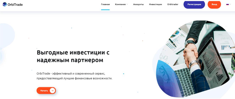 OrbiTrade сайт компании