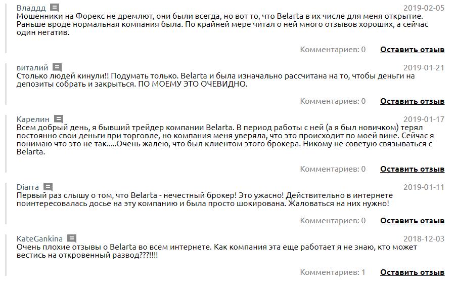 отрицательные отзывы о BELARTA